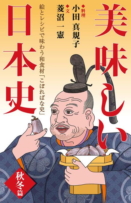 美味しい日本史<秋冬篇> 絵とレシピで味わう和食材「こぼればな史」拡大写真
