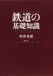 鉄道の基礎知識-電子書籍