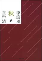 季節風(文春文庫)