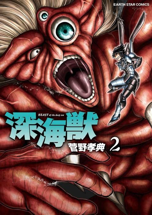 深海獣 2拡大写真