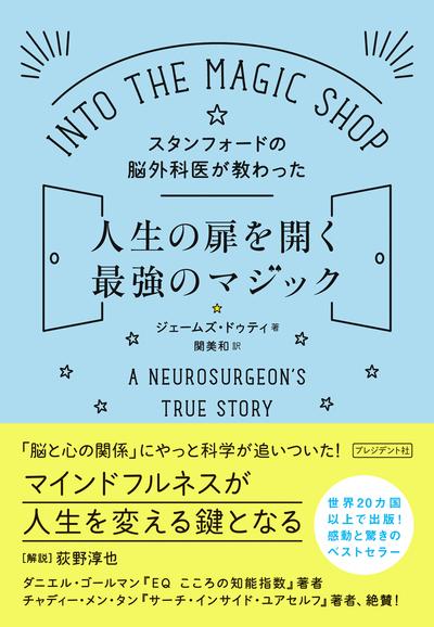 スタンフォードの脳外科医が教わった人生の扉を開く最強のマジック-電子書籍