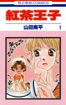 紅茶王子 1巻-電子書籍