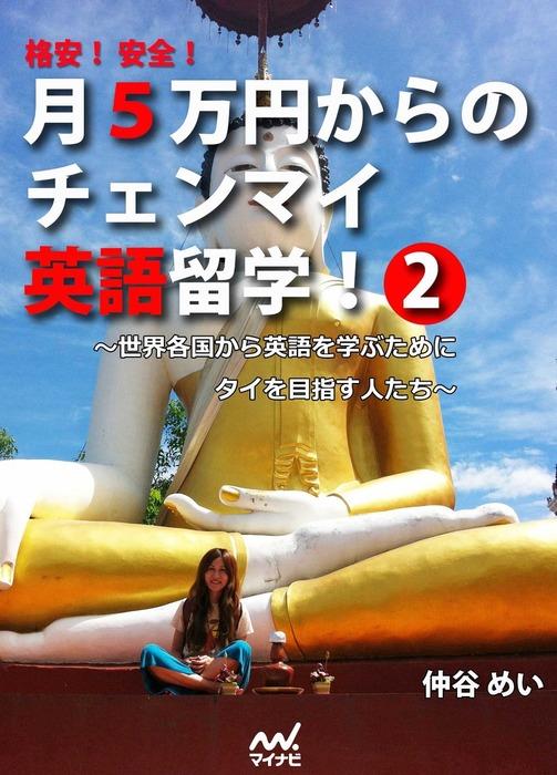 格安! 安全! 月5万円からのチェンマイ英語留学! 2 ~世界各国から英語を学ぶためにタイを目指す人たち~拡大写真