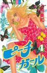 【20%OFF】ピーチガール【期間限定4~18巻セット】-電子書籍
