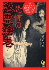 恐怖の怨霊絵巻 これが全国各地で囁かれている幽霊・亡霊伝説だ!