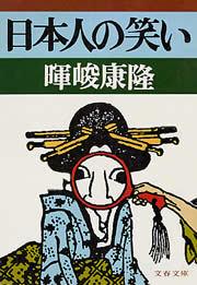 日本人の笑い拡大写真