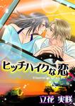 ヒッチハイクな恋-電子書籍