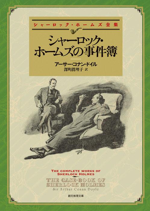 シャーロック・ホームズの事件簿(新版)【深町眞理子訳】-電子書籍-拡大画像