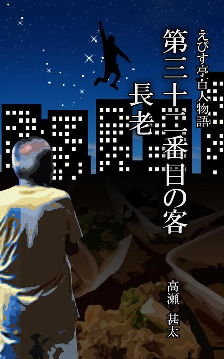 えびす亭百人物語 第三十二番目の客 長老-電子書籍-拡大画像