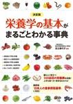 決定版 栄養学の基本がまるごとわかる事典-電子書籍