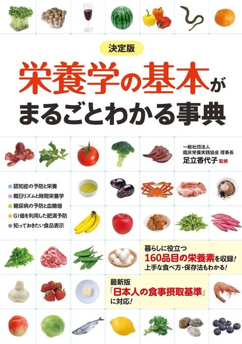 決定版 栄養学の基本がまるごとわかる事典拡大写真