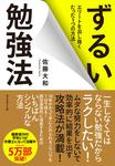 ずるい勉強法-電子書籍