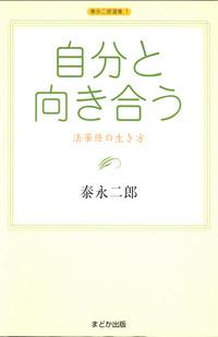 自分と向き合う 法華経の生き方-電子書籍