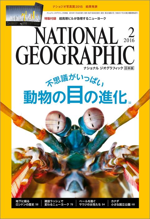 ナショナル ジオグラフィック日本版 2016年 2月号 [雑誌]拡大写真