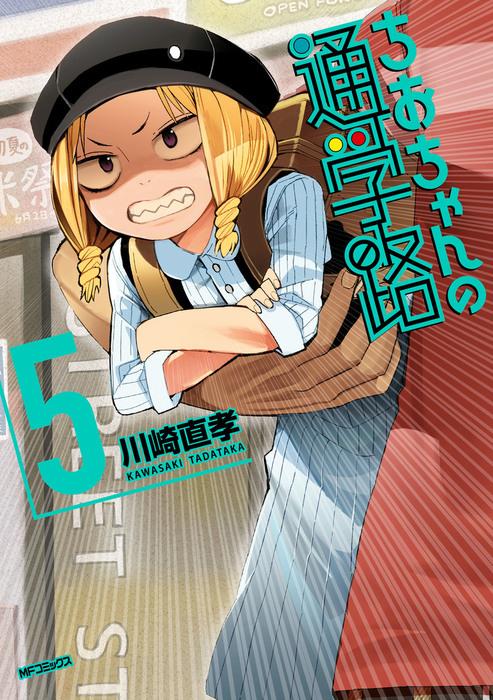 ちおちゃんの通学路 5-電子書籍-拡大画像
