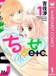 ちとせetc. 1-電子書籍