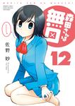 森田さんは無口 (12)-電子書籍