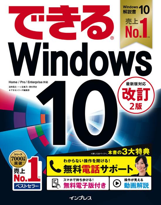 できるWindows 10 改訂2版拡大写真
