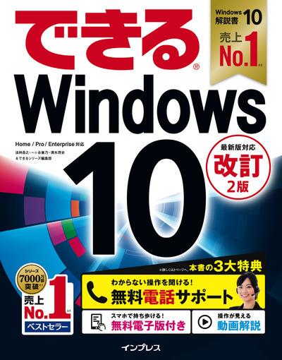 できるWindows 10 改訂2版-電子書籍