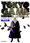 トーキョーゲーム (1)-電子書籍