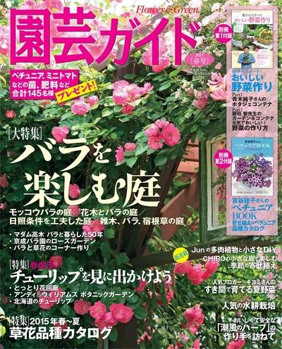 園芸ガイド2015年春号-電子書籍