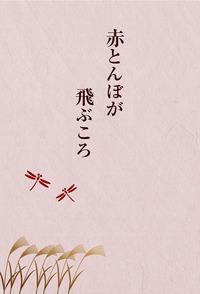 赤とんぼが飛ぶころ-電子書籍