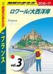 地球の歩き方 A06 フランス 2016-2017 【分冊】 3 ロワール/大西洋岸-電子書籍
