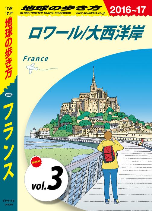 地球の歩き方 A06 フランス 2016-2017 【分冊】 3 ロワール/大西洋岸拡大写真