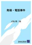 発端・電話事件-電子書籍