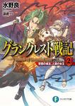 グランクレスト戦記 2 常闇の城主、人狼の女王 BOOK☆WALKER special edition-電子書籍