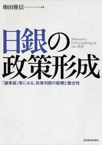 日銀の政策形成―「議事録」等にみる、政策判断の動機と整合性-電子書籍