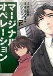 マージナル・オペレーション(4)-電子書籍