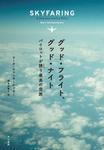 グッド・フライト、グッド・ナイト パイロットが誘う最高の空旅-電子書籍