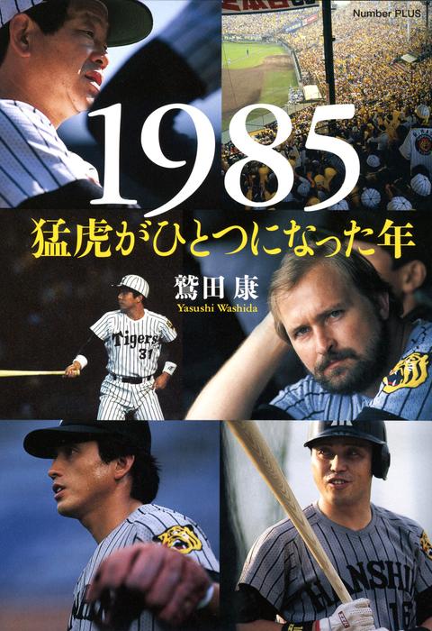 1985 猛虎がひとつになった年 (Sports Graphic Number PLUS(スポーツ・グラフィック ナンバー プラス))拡大写真