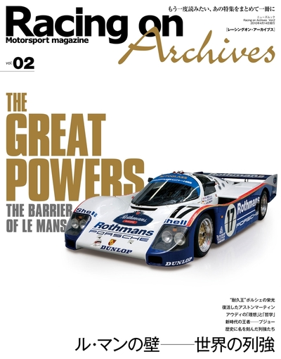 Racing on Archives Vol.02-電子書籍