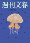 週刊文春 3月23日号-電子書籍