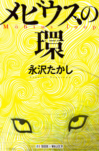 メビウスの環-電子書籍