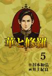 華と修羅(5)-電子書籍