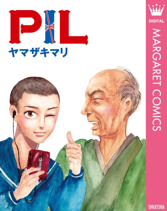 PIL-電子書籍-拡大画像