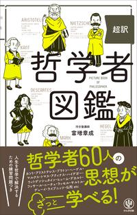 超訳 哲学者図鑑-電子書籍