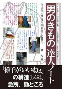 男のきもの 達人ノート-電子書籍