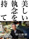 美しい執念を持て 「人間の証明」「悪魔の飽食」の作家・森村誠一の原点-電子書籍
