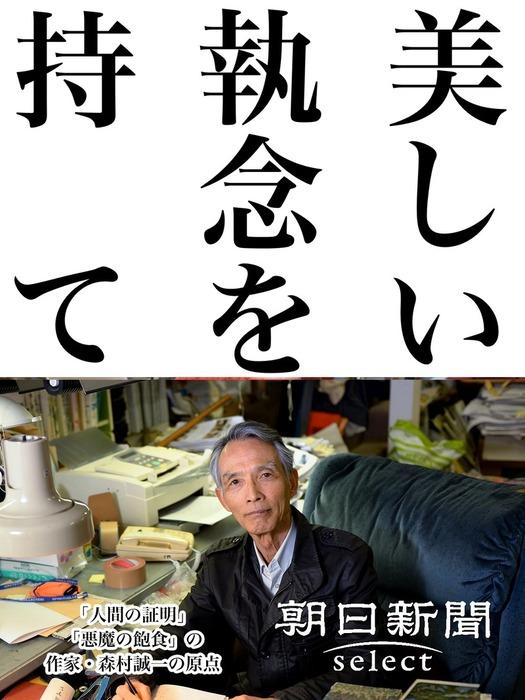 美しい執念を持て 「人間の証明」「悪魔の飽食」の作家・森村誠一の原点拡大写真
