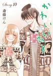 AneLaLa かわいいひと story10-電子書籍