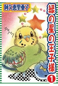 緑の星の王子様 1-電子書籍