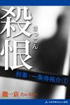 刑事・一条寺祐介(1) 殺恨(さっこん)-電子書籍