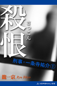 刑事・一条寺祐介(1) 殺恨(さっこん)