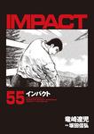 インパクト 55-電子書籍