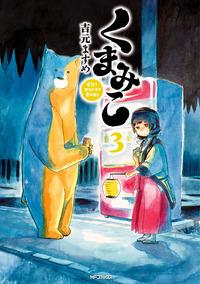 くまみこ 3-電子書籍