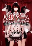 人狼ゲーム BEAST SIDE-電子書籍